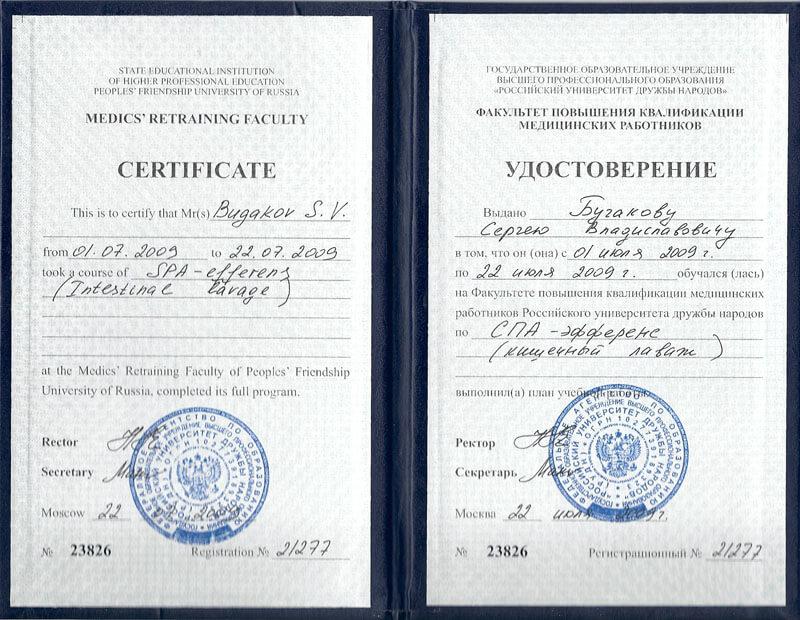 Удостоверение о повышении квалификации доктора Бугакова С.В.