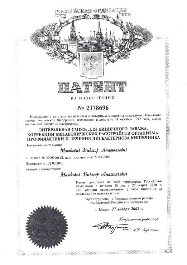 Кишечный лаваж — патент на изобретение