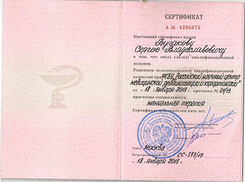 """Сертификат о подтверждении сдачи квалификационного экзамена по специальности """"Мануальная терапия"""""""