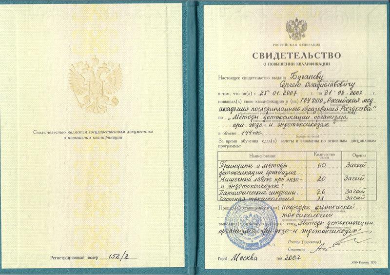 Свидетельство о повышении квалификации доктора Бугакова С.В.